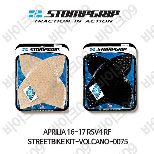 아프릴리아 16-17 RSV4RF STREETBIKE KIT-VOLCANO-0075 스텀프 테크스팩 오토바이 니그립 패드