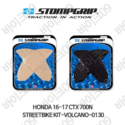혼다 16-17 CTX700N STREETBIKE KIT-VOLCANO-0130 스텀프 테크스팩 오토바이 니그립 패드