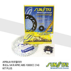 APRILIA 아프릴리아 투오노 V4 R APRC ABS 1000CC (14) KIT PLUS 대소기어 체인세트 SUNSTAR
