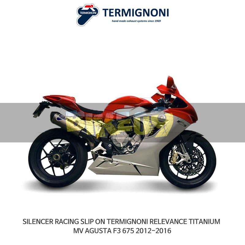 떼르미뇨니 오토바이 머플러 MVAGUSTA MV아구스타 F3 675 (12-16) RELEVANCE 티탄 슬립온
