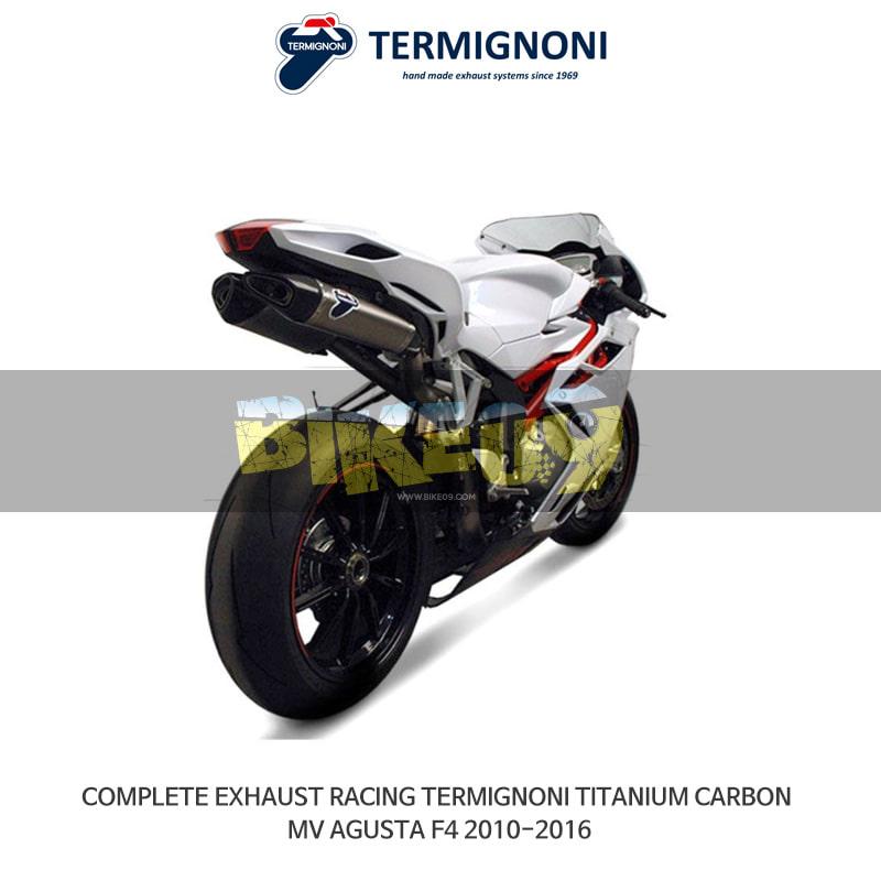 떼르미뇨니 오토바이 머플러 MVAGUSTA MV아구스타 F4 (10-16) RACING 티탄 카본 풀시스템