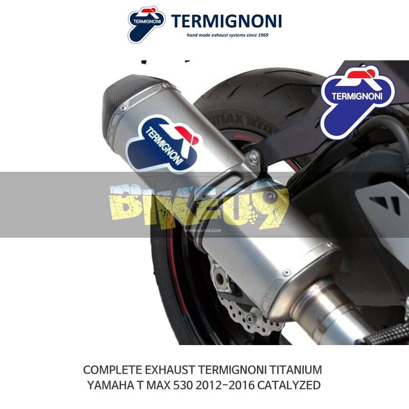 떼르미뇨니 오토바이 머플러 YAMAHA 야마하 티맥스530 (12-16) CATALYZED 티탄 풀시스템