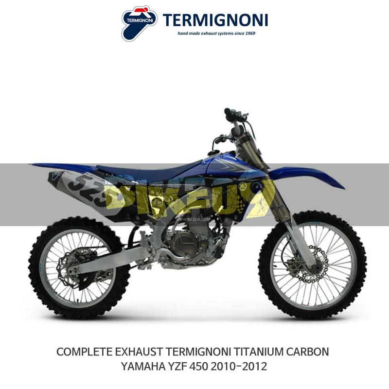 떼르미뇨니 오토바이 머플러 YAMAHA 야마하 YZF450 (10-12) 티탄 카본 풀시스템