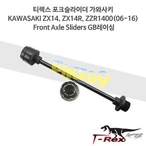 티렉스 포크슬라이더 가와사키 KAWASAKI ZX14, ZX14R, ZZR1400(06-16) Front Axle Sliders GB레이싱