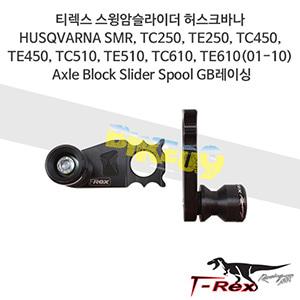 티렉스 스윙암슬라이더 허스크바나 HUSQVARNA SMR, TC250, TE250, TC450, TE450, TC510, TE510, TC610, TE610(01-10) Axle Block Slider Spool GB레이싱
