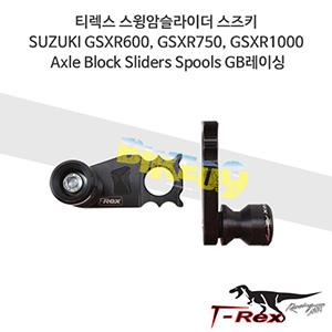 티렉스 스윙암슬라이더 스즈키 SUZUKI GSXR600, GSXR750, GSXR1000 Axle Block Sliders Spools GB레이싱