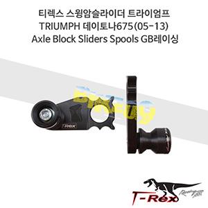 티렉스 스윙암슬라이더 트라이엄프 TRIUMPH 데이토나675(05-13) Axle Block Sliders Spools GB레이싱