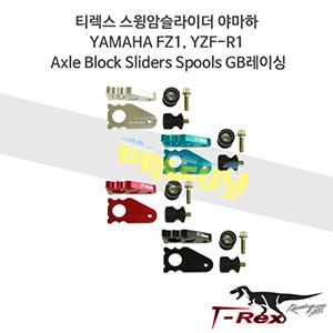 티렉스 스윙암슬라이더 야마하 YAMAHA FZ1, YZF-R1 Axle Block Sliders Spools GB레이싱