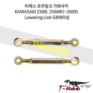 티렉스 로우링크 가와사키 KAWASAKI ZX6R, ZX6RR(-2009) Lowering Link GB레이싱