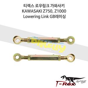 티렉스 로우링크 가와사키 KAWASAKI Z750, Z1000 Lowering Link GB레이싱