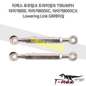 티렉스 로우링크 트라이엄프 TRIUMPH 타이거800, 타이거800XC, 타이거800XCX Lowering Link GB레이싱