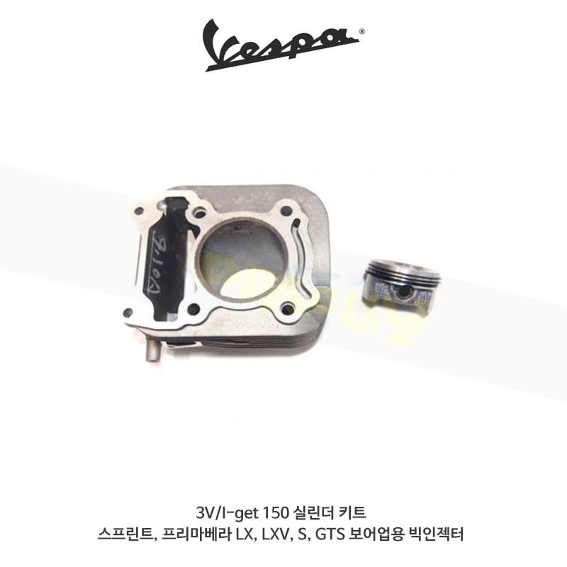 베스파 부품 3V/I-get 150 실린더 키트 스프린트, 프리마베라 LX, LXV, S, GTS 보어업 용 빅인젝터