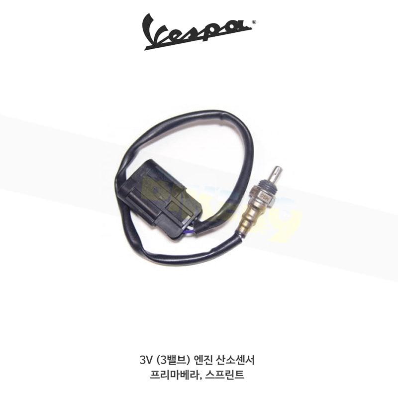 베스파 부품 3V (3밸브) 엔진 산소센서 프리마베라, 스프린트