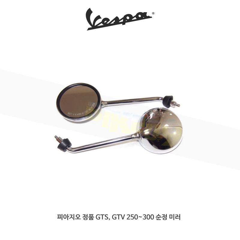 베스파 부품 피아지오 정품 GTS, GTV 250~300 순정 미러