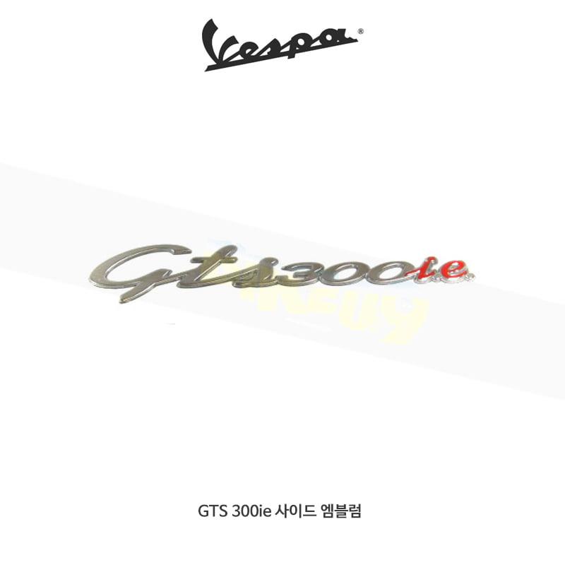 베스파 부품 GTS 300ie 사이드 엠블럼