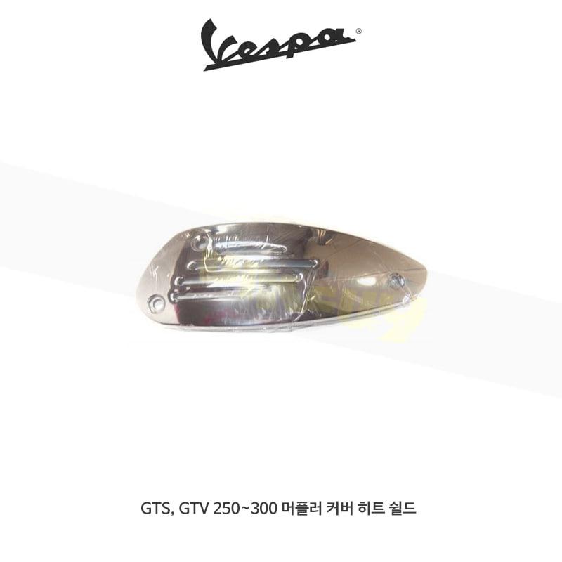 베스파 부품 GTS, GTV 250~300 머플러 커버 히트 쉴드