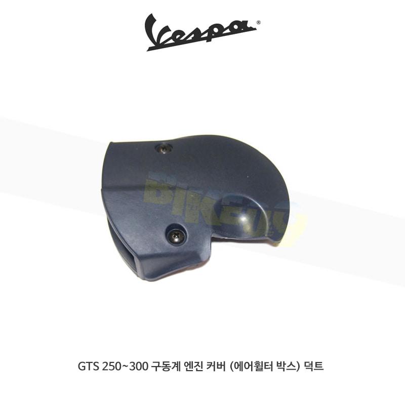 베스파 부품 GTS 250~300 구동계 엔진 커버 (에어휠터 박스) 덕트
