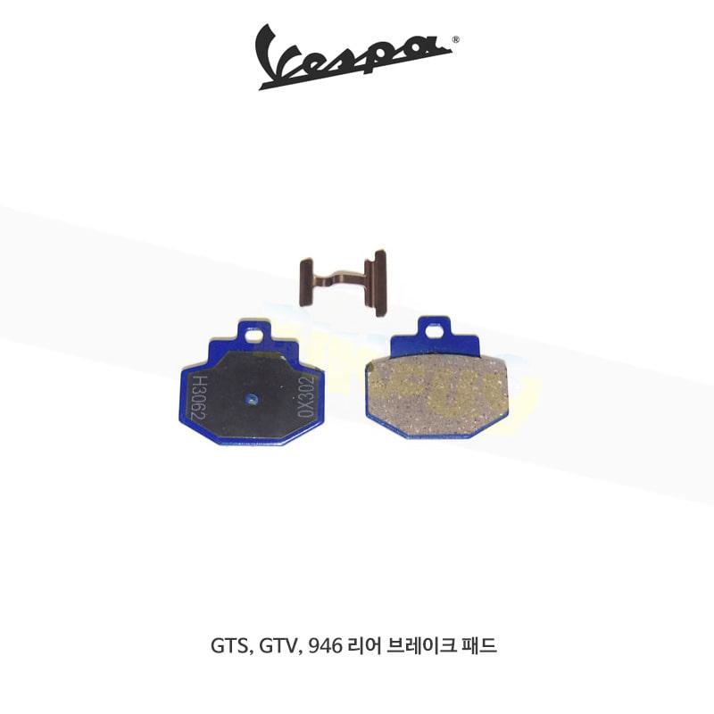 베스파 부품 GTS, GTV, 946 리어 브레이크 패드