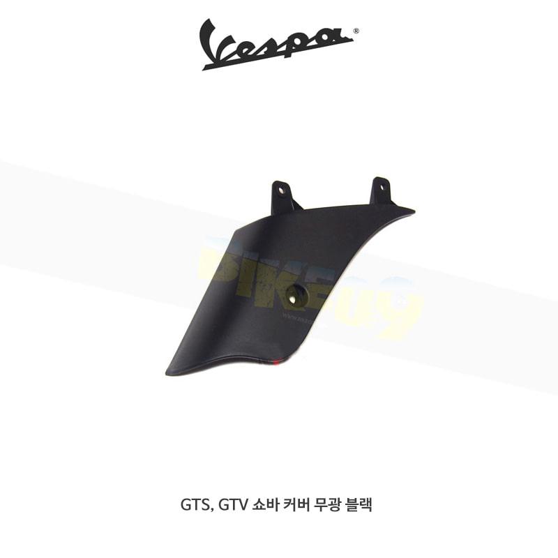 베스파 부품 GTS, GTV 쇼바 커버 무광 블랙