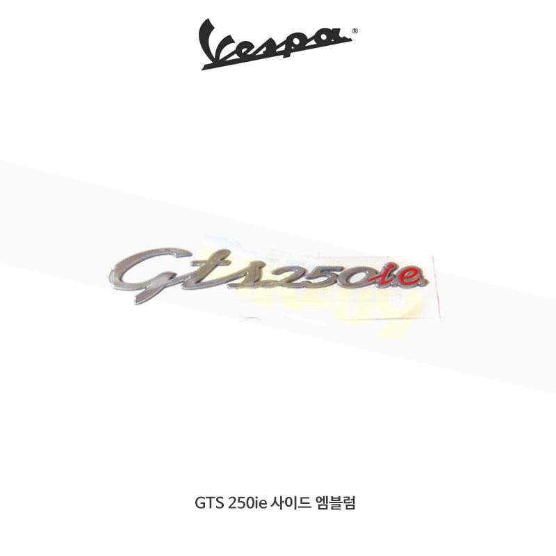 베스파 부품 GTS 250ie 사이드 엠블럼
