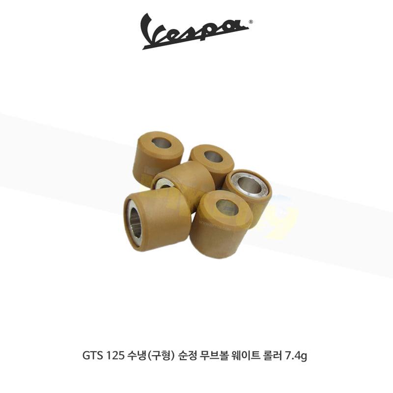 베스파 부품 GTS 125 수냉(구형) 순정 무브볼 웨이트 롤러 7.4g