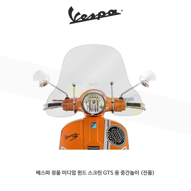 베스파 부품 베스파 정품 미디엄 윈드 스크린 GTS 용 중간높이 (진품)