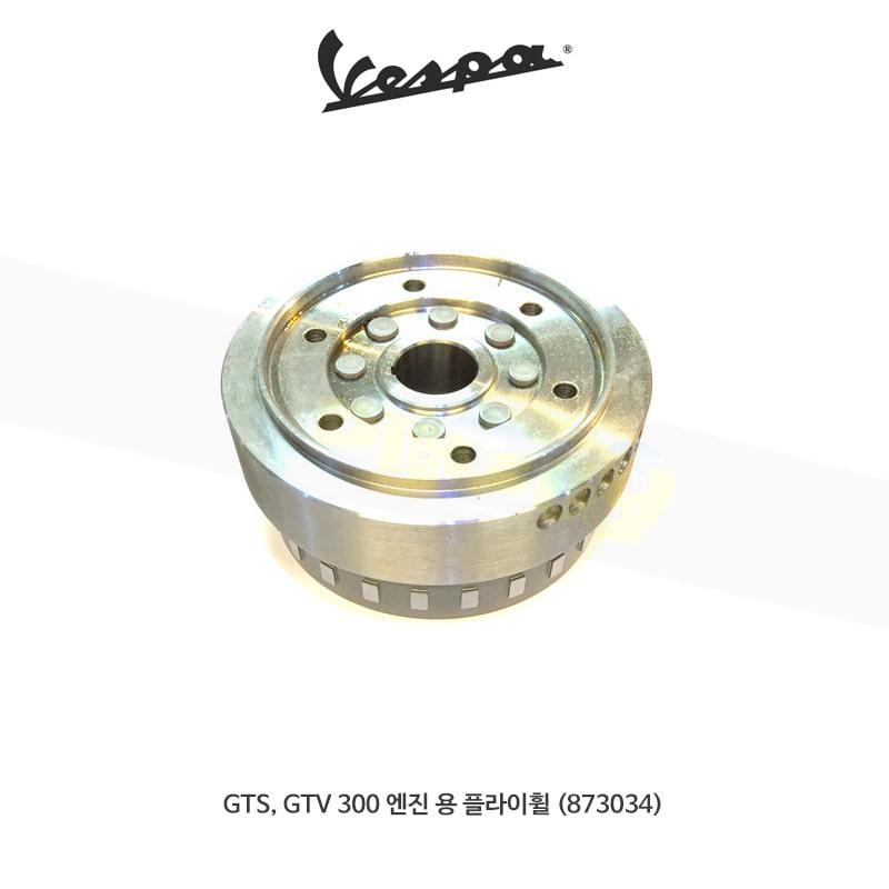 베스파 부품 GTS, GTV 300 엔진 용 플라이휠 (873034)