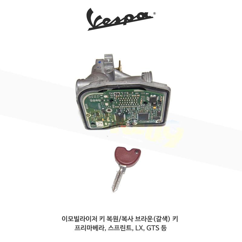 베스파 부품 이모빌라이저 키 복원/복사 브라운(갈색) 키 프리마베라, 스프린트, LX, GTS 등