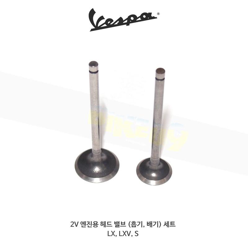 베스파 부품 2V 엔진용 헤드 밸브 (흡기, 배기) 세트 LX, LXV, S