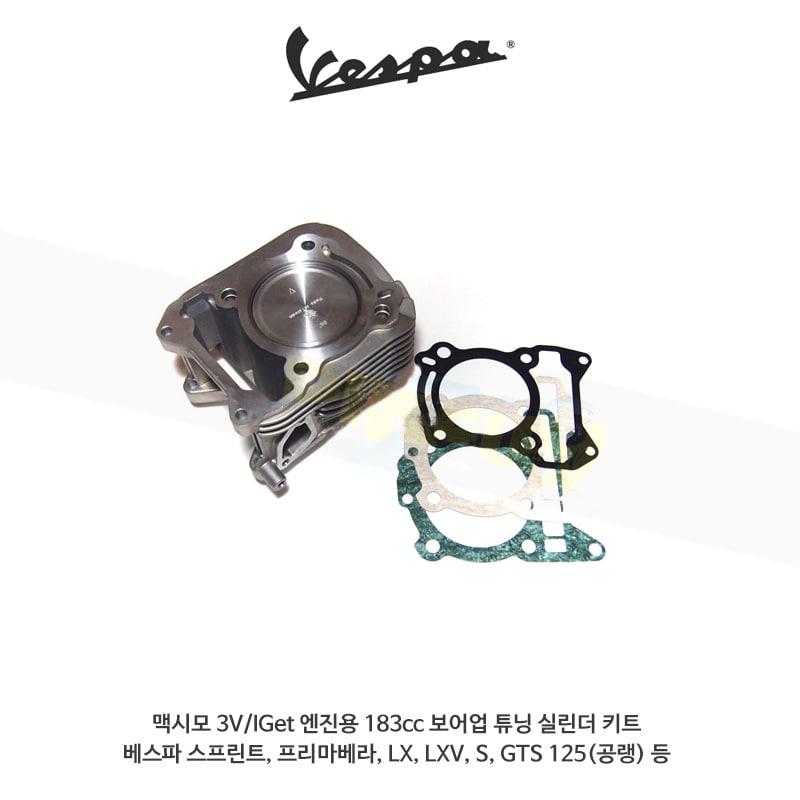 베스파 부품 맥시모 3V/IGet 엔진용 183cc 보어업 튜닝 실린더 키트 베스파 스프린트, 프리마베라, LX, LXV, S, GTS 125(공랭) 등