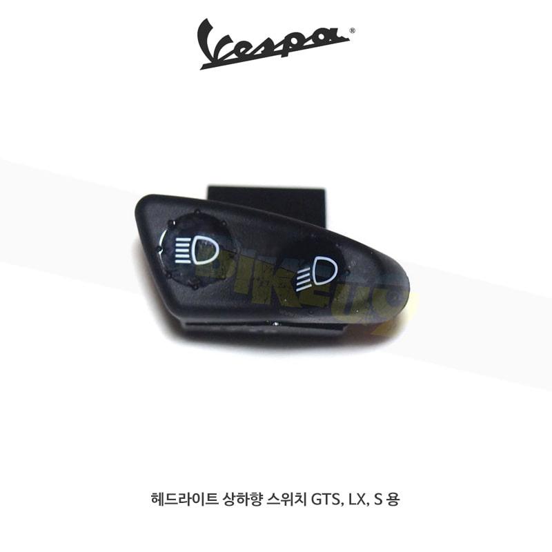 베스파 부품 헤드라이트 상하향 스위치 GTS, LX, S 용