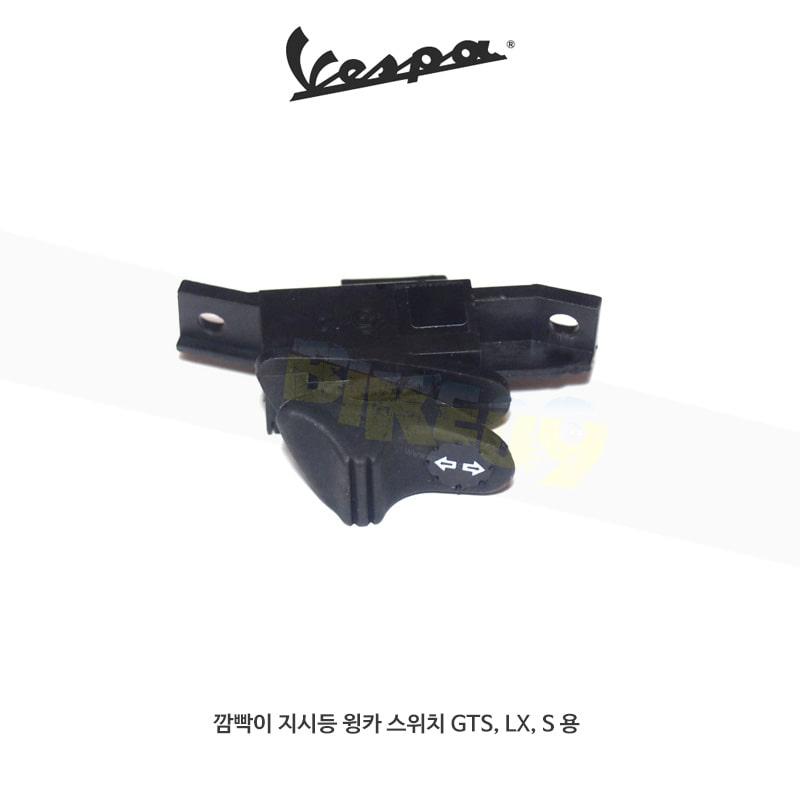 베스파 부품 깜빡이 지시등 윙카 스위치 GTS, LX, S 용