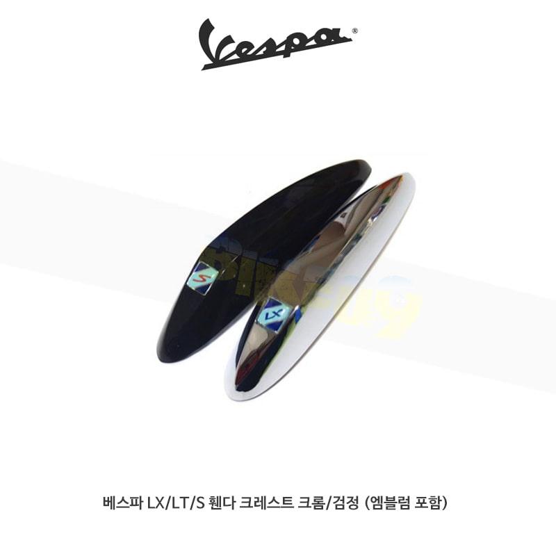 베스파 부품 베스파 LX/LT/S 휀다 크레스트 크롬/검정 (엠블럼 포함)