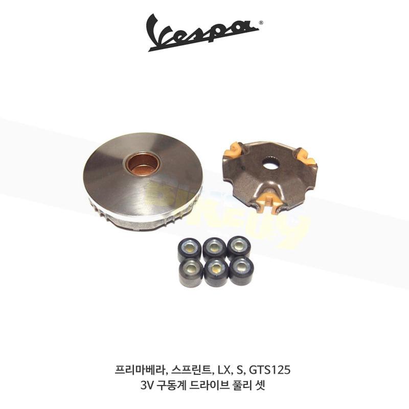 베스파 부품 프리마베라, 스프린트, LX, S, GTS125 3V 구동계 드라이브 풀리 셋