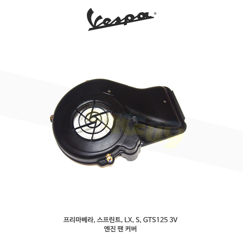 베스파 부품 프리마베라, 스프린트, LX, S, GTS125 3V 엔진 팬 커버