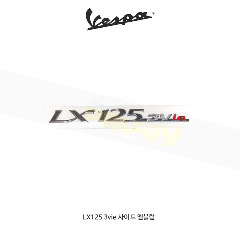 베스파 부품 LX125 3vie 사이드 엠블럼