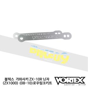 볼텍스 가와사키 ZX-10R 닌자 (ZX1000) (08-10) 시트고조절 로우 링크 LL480