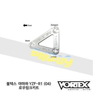 볼텍스 야마하 YZF-R1 (04) 시트고조절 로우 링크 LL623