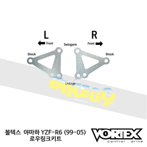 볼텍스 야마하 YZF-R6 (99-05) 시트고조절 로우 링크 LL671