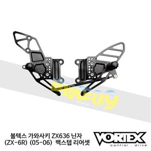 볼텍스 가와사키 ZX636 닌자 (ZX-6R) (05-06) 백스텝 리어셋 RS406K
