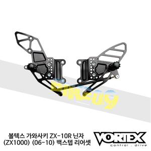 볼텍스 가와사키 ZX-10R 닌자 (ZX1000) (06-10) 백스텝 리어셋 RS407K