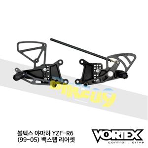 볼텍스 야마하 YZF-R6 (99-05) 백스텝 리어셋 RS602K