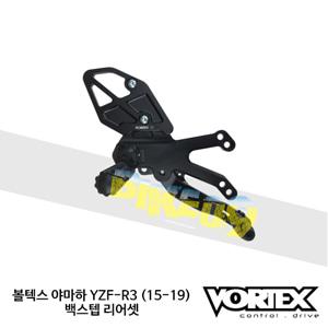 볼텍스 야마하 YZF-R3 (15-19) 백스텝 리어셋 RS628K