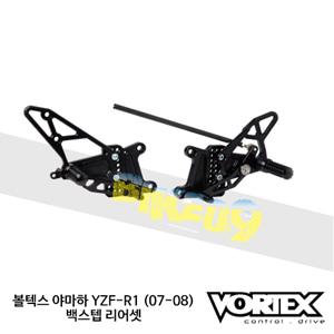 볼텍스 야마하 YZF-R1 (07-08) 백스텝 리어셋 RS661K