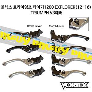 볼텍스 트라이엄프 타이거1200 EXPLORER(12-16) TRIUMPH V3레버