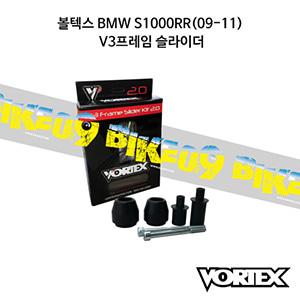 볼텍스 BMW S1000RR(09-11) V3프레임 슬라이더