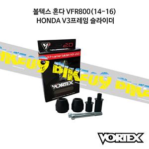 볼텍스 혼다 VFR800(14-16) HONDA V3프레임 슬라이더