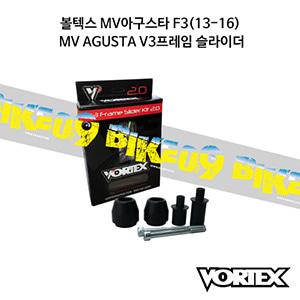볼텍스 MV아구스타 F3(13-16) MV AGUSTA V3프레임 슬라이더