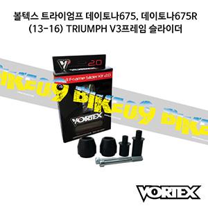 볼텍스 트라이엄프 데이토나675, 데이토나675R(13-16) TRIUMPH V3프레임 슬라이더