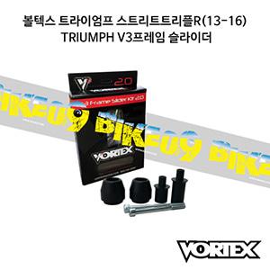 볼텍스 트라이엄프 스트리트트리플R(13-16) TRIUMPH V3프레임 슬라이더